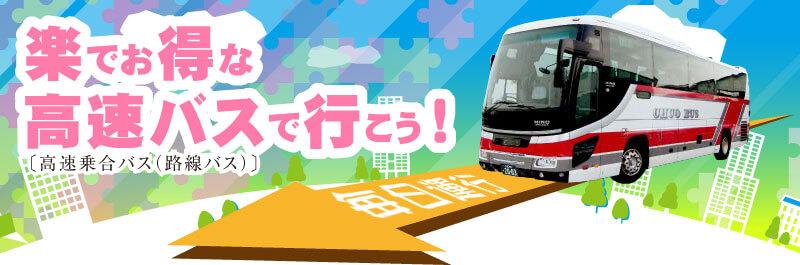 北海道中央バスおたる水族館切符