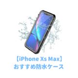 iPhoneXSMAX防水ケース