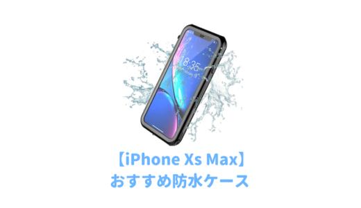【FaceID対応】iPhone Xs Max用のおすすめ防水ケースランキング|海やお風呂用に人気の完全防水タイプを紹介