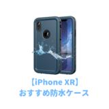 iPhoneXrのおすすめ防水ケース