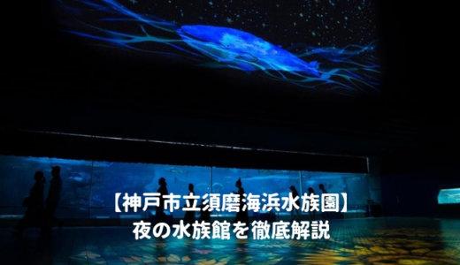須磨海浜水族園の「夜の水族館2019」を徹底解説!ナイトショーはいつから?営業時間は?料金や割引情報を紹介する!