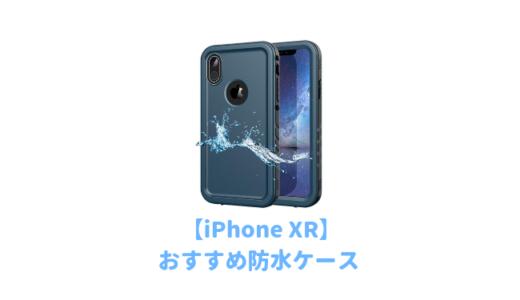 【厳選】iPhone XR用おすすめ防水ケースランキング!お風呂や海でアイフォンを使いたい人に人気の完全防水タイプの最強ケース