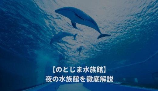 のとじま水族館の「夜の水族館2019」を徹底解説!ナイトショーはいつから?営業時間は?料金や割引情報を紹介する!