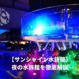 サンシャイン水族館の夜の水族館