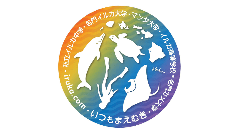 イルカ大学のロゴ