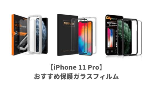 【iPhone11Pro】落としても割れない保護ガラスフィルム3選!最強で頑丈なフィルムランキング|全面保護タイプが人気