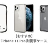 iPhonr11Proおすすめ耐衝撃ケース