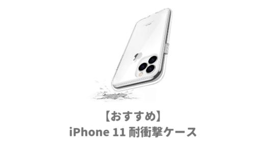 iPhone11用おすすめ耐衝撃ケース|落としても割れない米軍MIL規格の最強で頑丈なカバー人気ランキング
