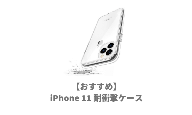 iPhone11おすすめ耐衝撃ケース