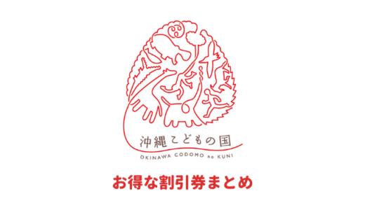【沖縄】こどもの国は割引券がいっぱい!チケットを安く購入する方法を調べてみた