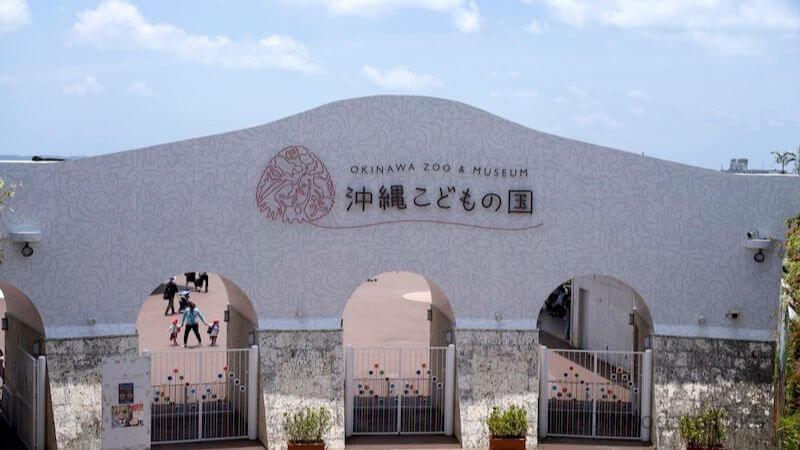 沖縄こどもの国のエントランス