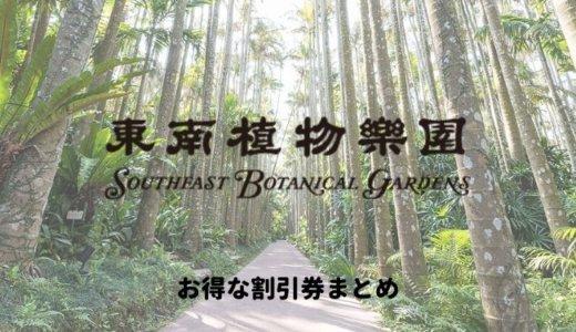 【沖縄】東南植物楽園は割引券がいっぱい!入園チケットを安く購入する方法を調べてみた