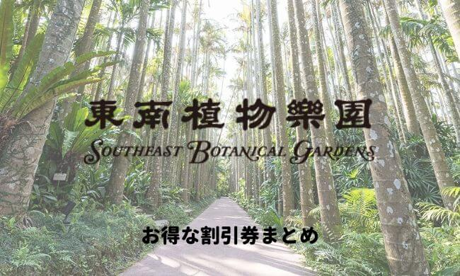 東南植物楽園の割引券