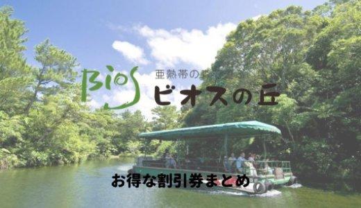 【沖縄】ビオスの丘は割引券がいっぱい!クーポンを活用してチケットを安く購入する方法