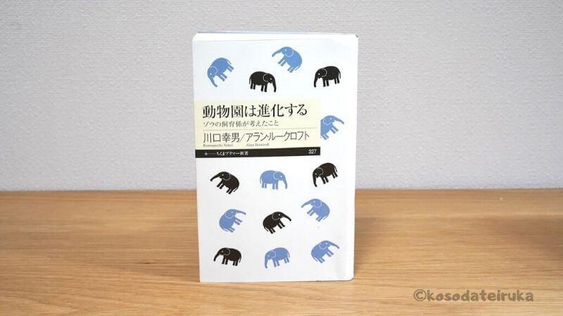 動物園は進化するの本