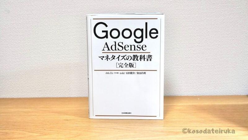 グーグルアドセンスマネタイズの教科書
