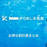 DMMかりゆし水族館の割引券情報