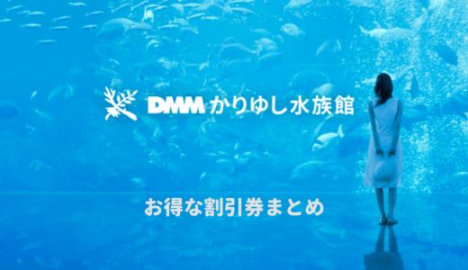 【沖縄】DMMかりゆし水族館は割引券がいっぱい!チケットを安く購入する方法を調べてみた