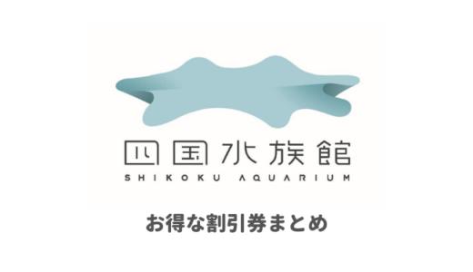 2020年春オープン「四国水族館」の割引券まとめ!クーポンを使ってチケット料金を安く購入する方法を調べてみた