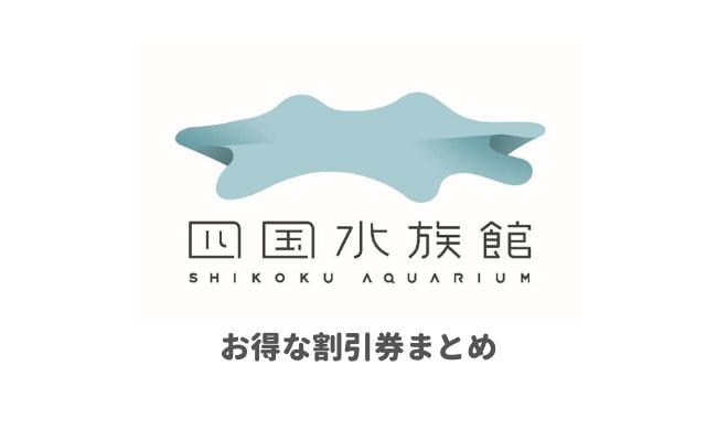 四国水族館の割引券情報