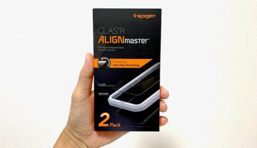 Spigen(シュピゲン)製のiPhone用保護ガラスフィルムを徹底レビュー!使ってわかった良いところ・悪いところ