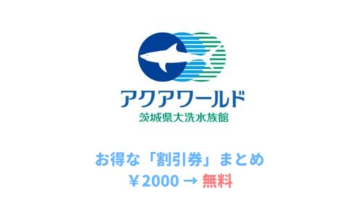 【茨城】アクアワールド大洗水族館は割引券がいっぱい!クーポンを使って入場料金を安くする方法を調べてみた
