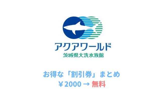 大洗水族館の割引券