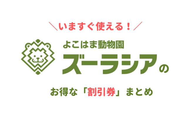 横浜ズーラシアの割引券