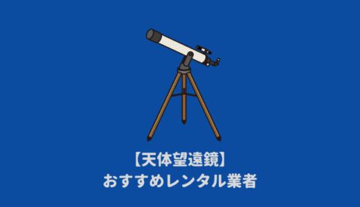 天体望遠鏡が格安レンタルできるおすすめ業者6社を比較!キャンプや自由研究の天体観測に人気