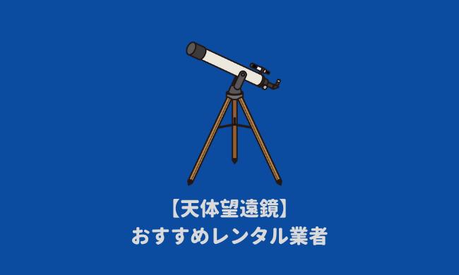 天体望遠鏡おすすめレンタル業者