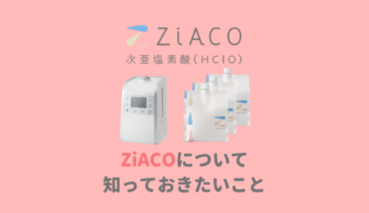 ZiACO(ジアコ)の本当の評判はどうなの!?効果はない?無料でお試し登録する方法と解約するときの注意点