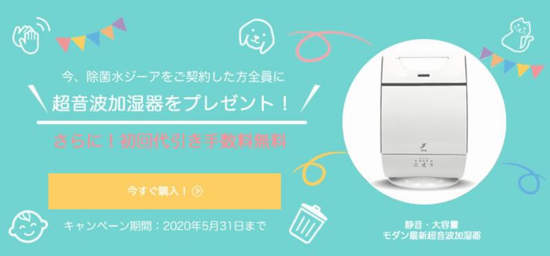 除菌水ジーノのキャンペーン情報