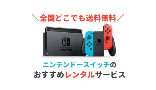 Nintendo Switch(ニンテンドースイッチ)がレンタルできるおすすめ業者を比較!本体・コントローラー・など人気ゲーム機を貸し出し