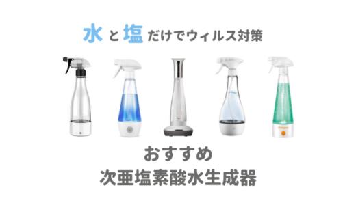 【厳選】次亜塩素酸水の生成器おすすめ3選|安全性と信頼性の高い日本メーカーが人気