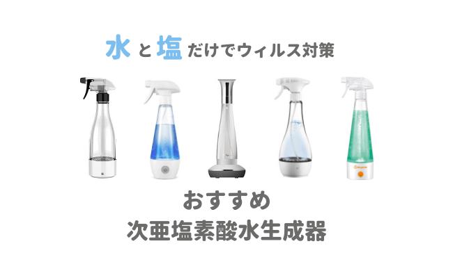 次亜塩素酸水が買える販売店まとめ【消毒・空間除菌におすすめ】