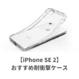 iPhoneSE おすすめ耐衝撃ケース