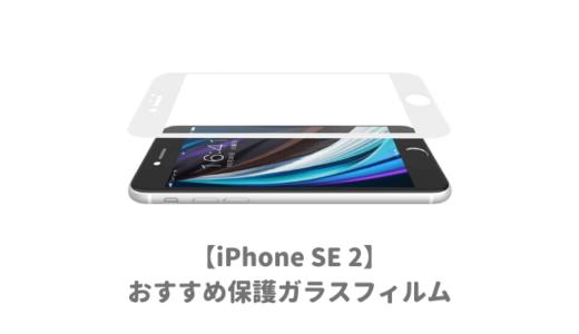 【最強】iPhoneSE2用保護ガラスフィルムおすすめランキング|落としても画面が割れない全面タイプで頑丈なものが人気