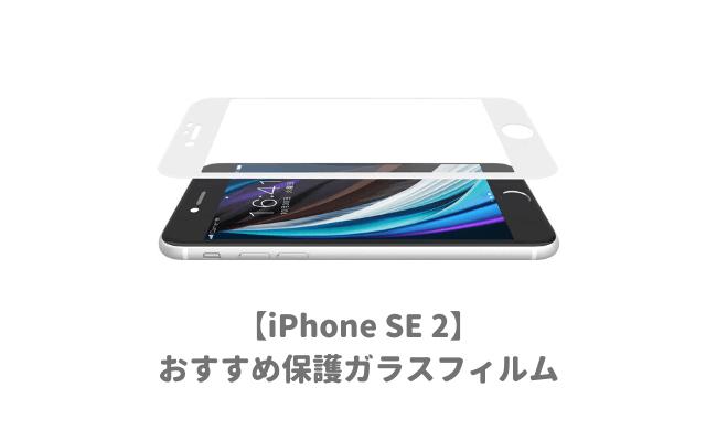 iPhoneSE2おすすめ保護ガラスフィルム