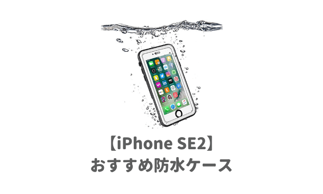 iPhoneSE2のおすすめ防水ケース
