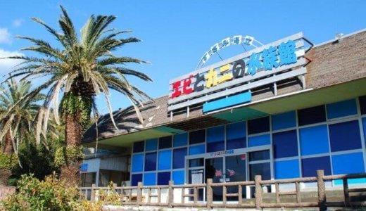 【和歌山】すさみ町立エビとカニの水族館は割引券がいっぱい!クーポン・前売り券・優待券を使って入場料金を安くする方法
