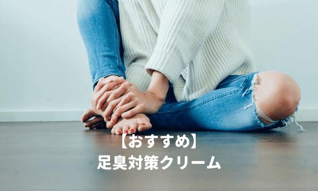 足の臭いを消すクリームランキング