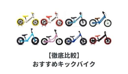 ストライダーのおすすめ類似品5選!人気キックバイク11種類の違いを徹底比較してわかったおすすめメーカー