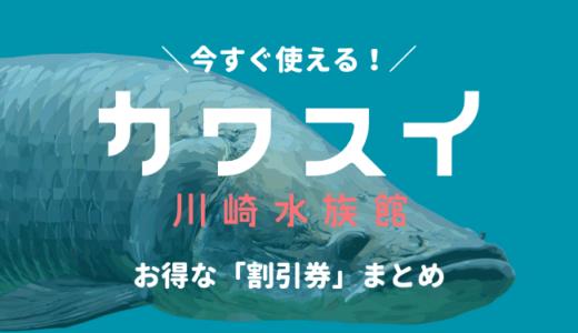 【カワスイ】川崎水族館は割引券がいっぱい!クーポンを使って入場料金を安く購入する方法を調べてみた
