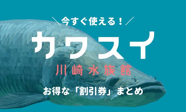 川崎水族館のお得な割引券