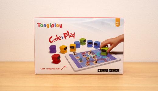 【レビュー】Tangiplayはどう!?実際に使ってわかったメリットとデメリット|プログラミングの基礎を学べるiPadを使った知育玩具