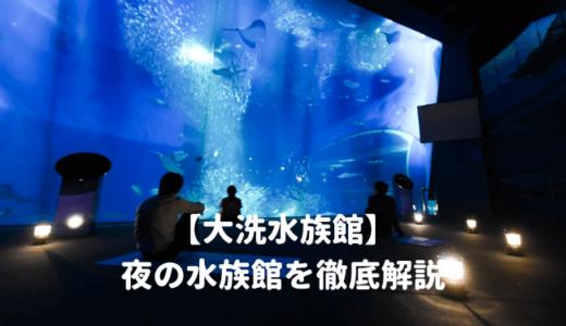 アクアワールド大洗水族館「夜の水族館2021」を徹底解説!ナイトショーはいつから?夜間営業の時間は?料金や割引情報を紹介する!