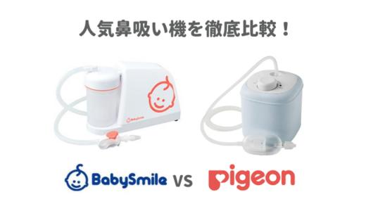 メルシーポットとピジョンの電動鼻水吸引機はどっちを買う?使いやすさや洗いやすさを徹底比較