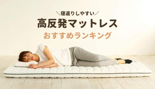 【最新】高反発マットレスおすすめランキング|比較してわかった腰痛対策に最強の寝具は?