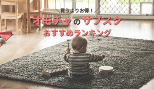 【0歳1歳2歳】おもちゃのサブスクサービスおすすめランキング!月額制の知育玩具レンタル業者の価格や使いやすさを徹底比較した