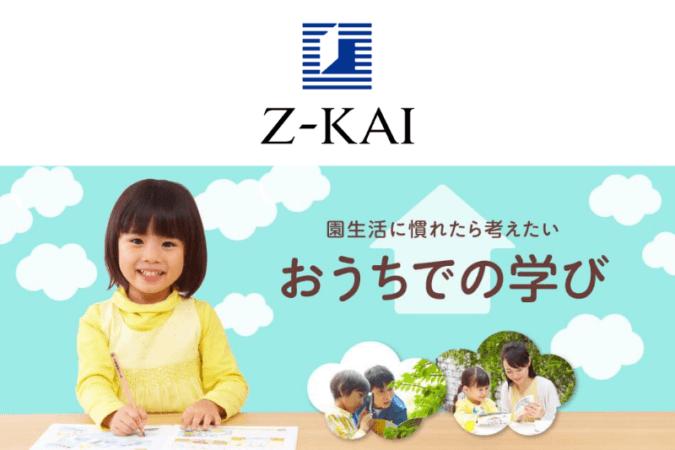Z会の幼児学習